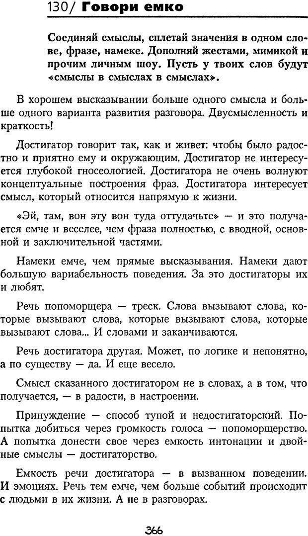 DJVU. Книга Достигатора. Гагин Т. В. Страница 350. Читать онлайн