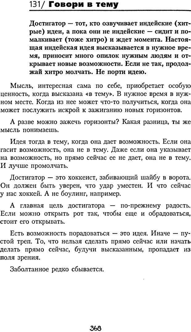 DJVU. Книга Достигатора. Гагин Т. В. Страница 352. Читать онлайн