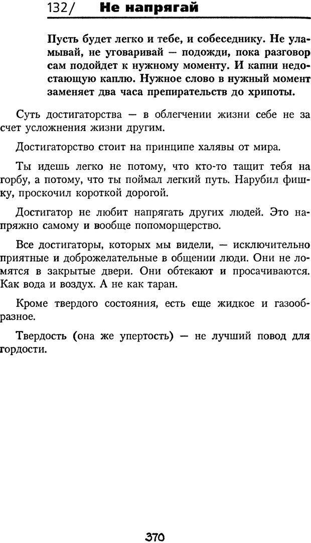 DJVU. Книга Достигатора. Гагин Т. В. Страница 354. Читать онлайн