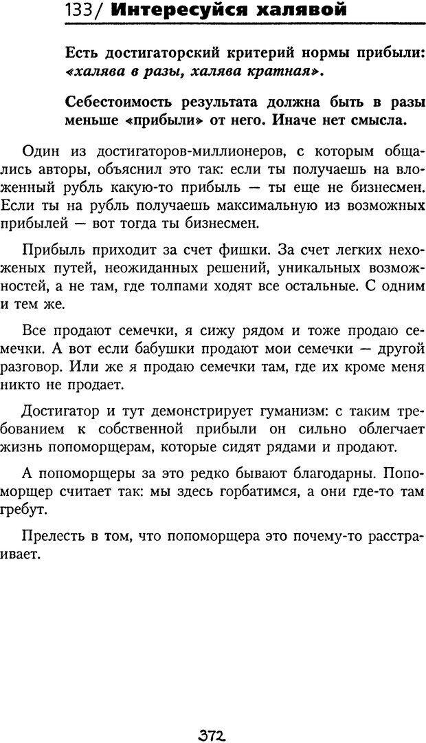DJVU. Книга Достигатора. Гагин Т. В. Страница 356. Читать онлайн