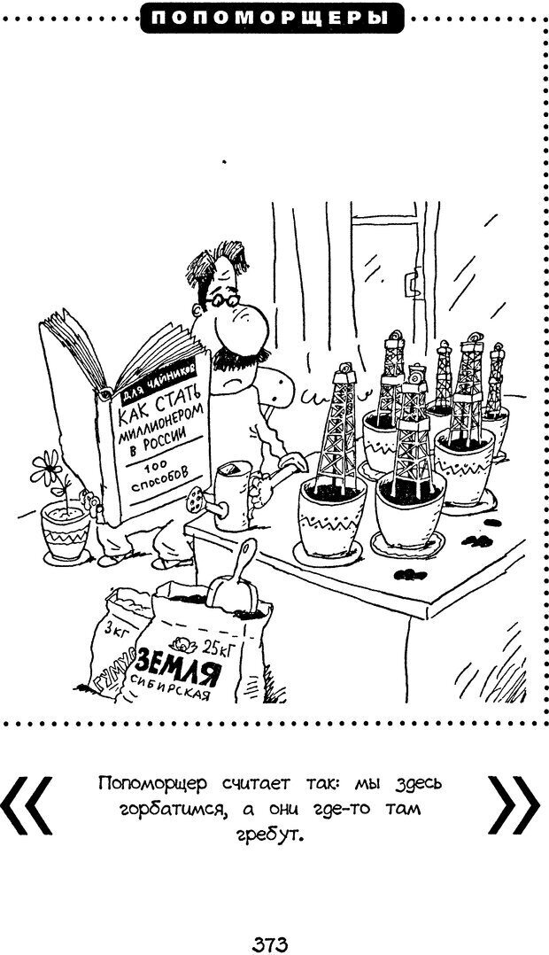 DJVU. Книга Достигатора. Гагин Т. В. Страница 357. Читать онлайн