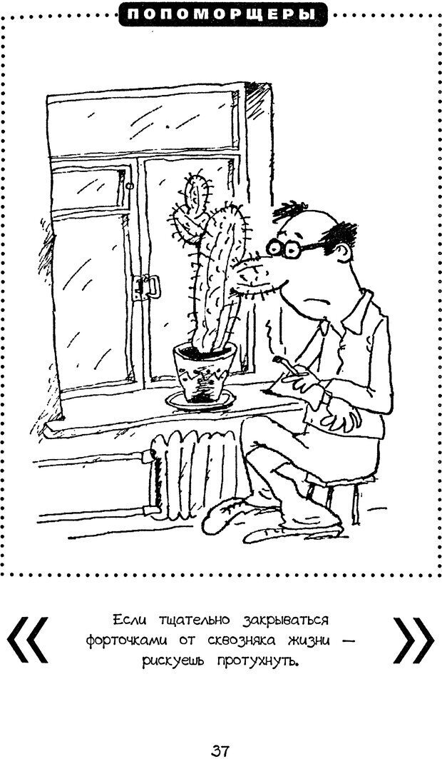 DJVU. Книга Достигатора. Гагин Т. В. Страница 36. Читать онлайн