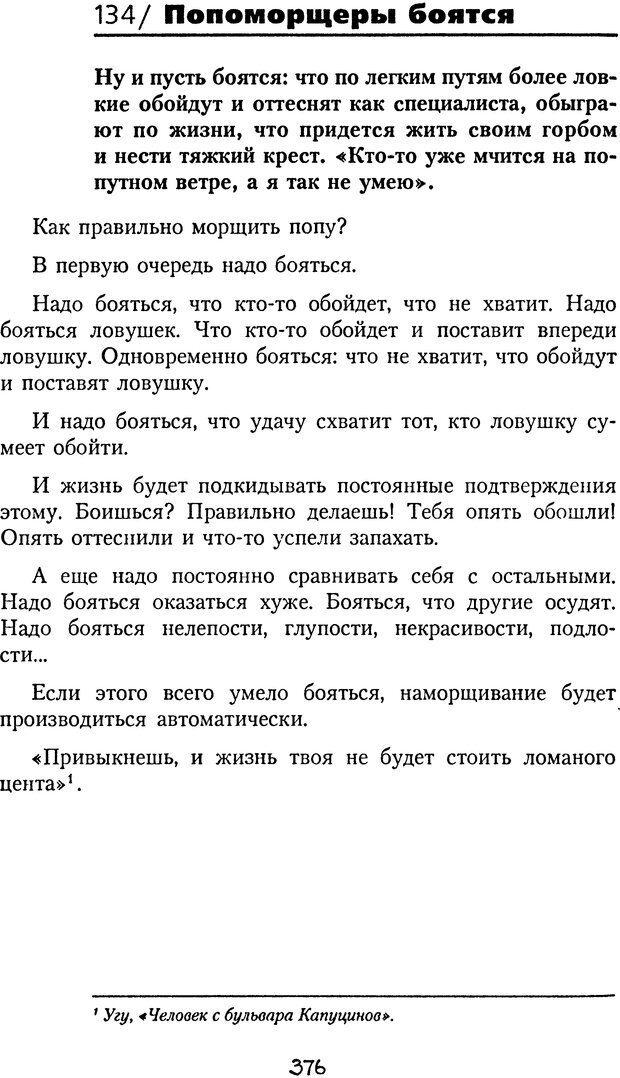 DJVU. Книга Достигатора. Гагин Т. В. Страница 360. Читать онлайн