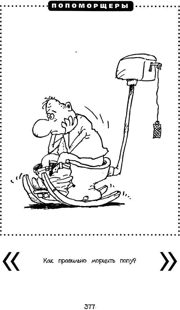DJVU. Книга Достигатора. Гагин Т. В. Страница 361. Читать онлайн