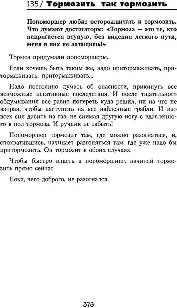 DJVU. Книга Достигатора. Гагин Т. В. Страница 362. Читать онлайн