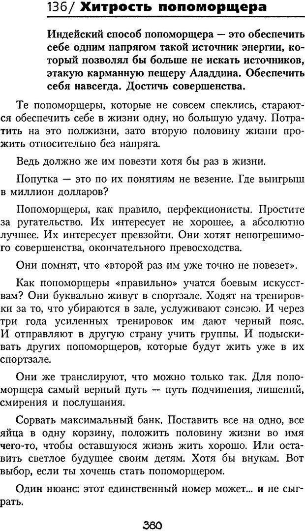 DJVU. Книга Достигатора. Гагин Т. В. Страница 364. Читать онлайн