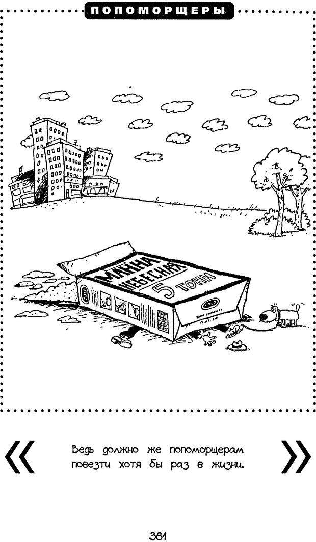 DJVU. Книга Достигатора. Гагин Т. В. Страница 365. Читать онлайн