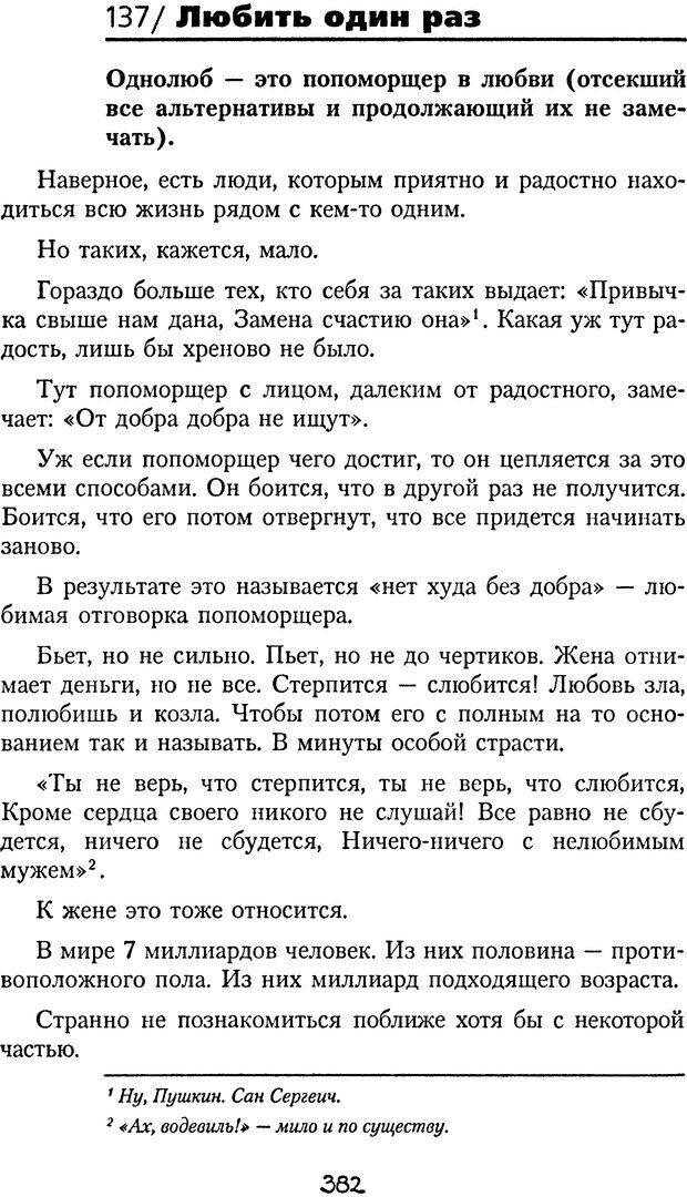 DJVU. Книга Достигатора. Гагин Т. В. Страница 366. Читать онлайн