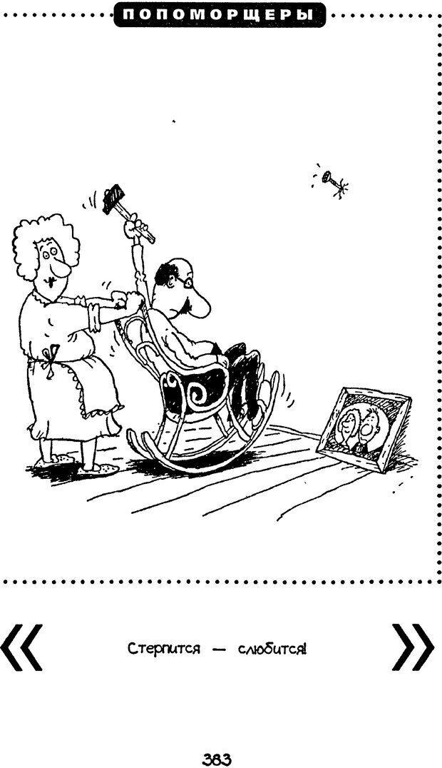 DJVU. Книга Достигатора. Гагин Т. В. Страница 367. Читать онлайн