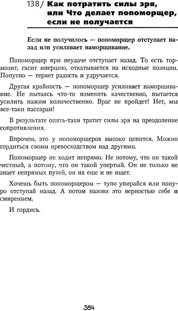 DJVU. Книга Достигатора. Гагин Т. В. Страница 368. Читать онлайн