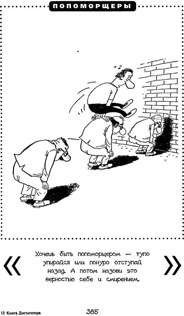 DJVU. Книга Достигатора. Гагин Т. В. Страница 369. Читать онлайн