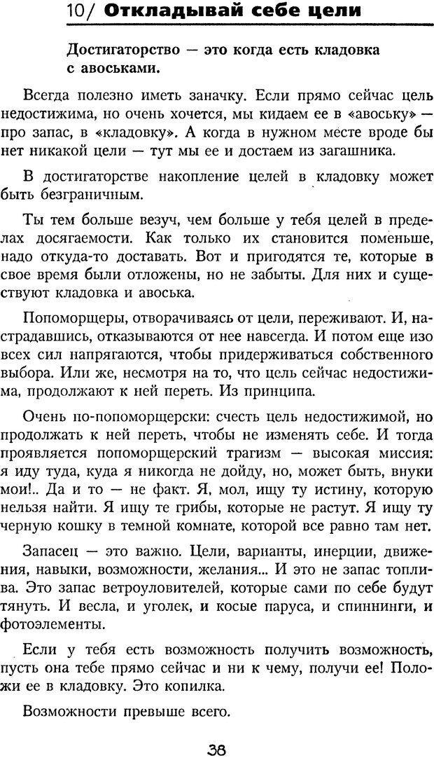 DJVU. Книга Достигатора. Гагин Т. В. Страница 37. Читать онлайн