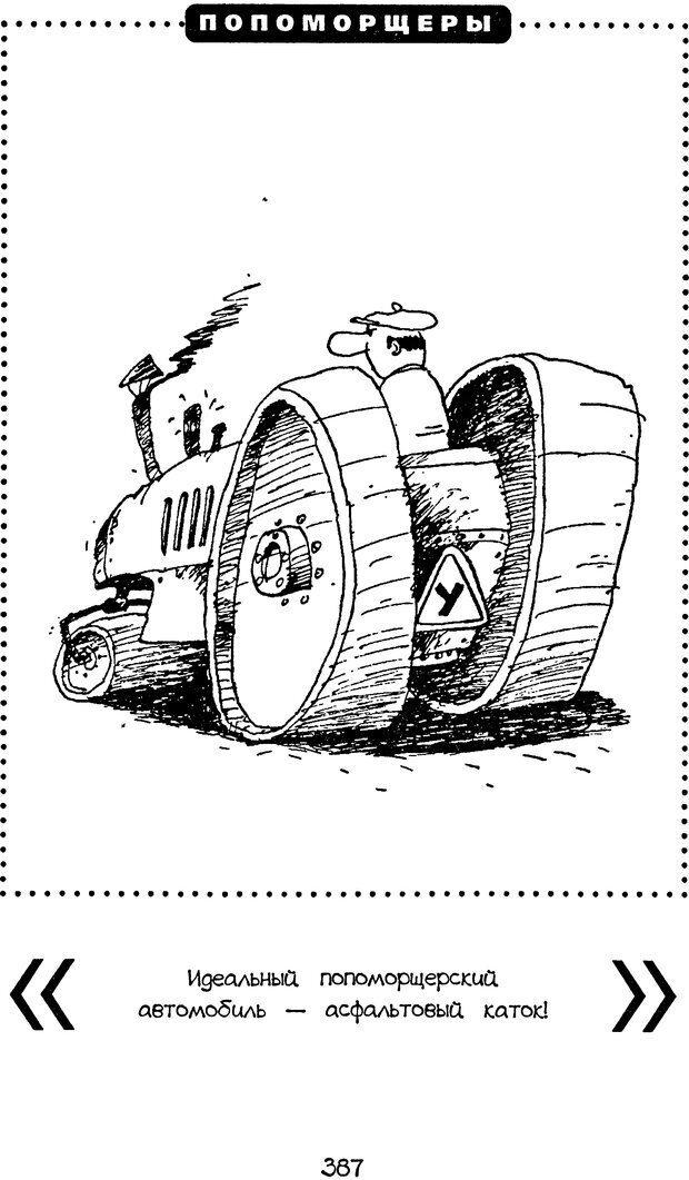 DJVU. Книга Достигатора. Гагин Т. В. Страница 371. Читать онлайн