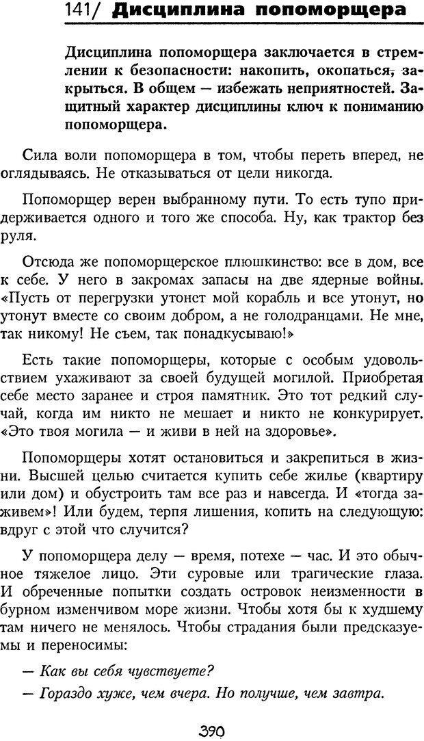 DJVU. Книга Достигатора. Гагин Т. В. Страница 374. Читать онлайн