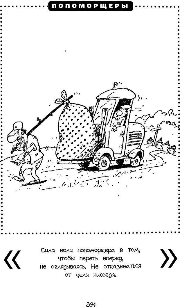 DJVU. Книга Достигатора. Гагин Т. В. Страница 375. Читать онлайн