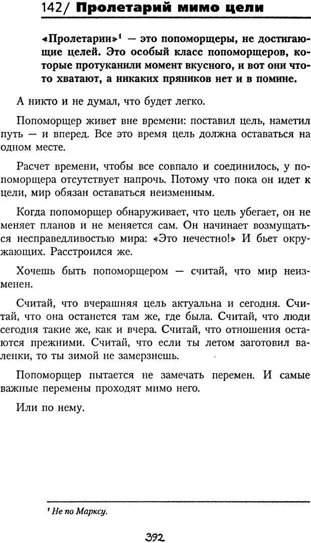 DJVU. Книга Достигатора. Гагин Т. В. Страница 376. Читать онлайн