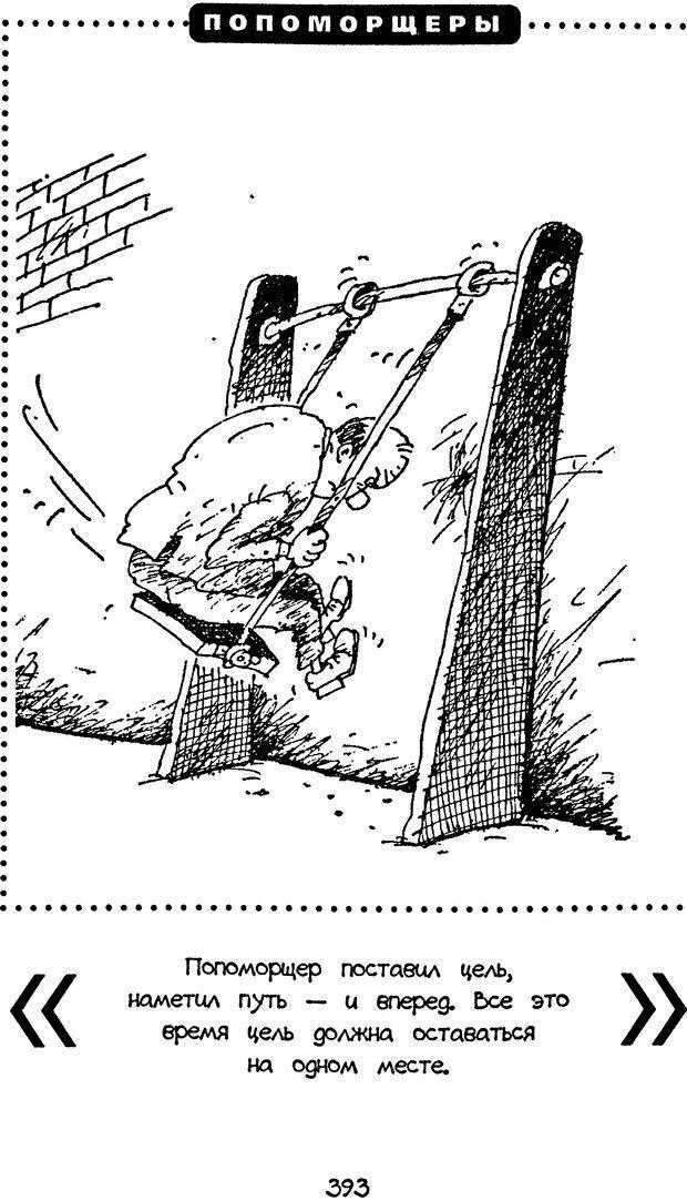 DJVU. Книга Достигатора. Гагин Т. В. Страница 377. Читать онлайн