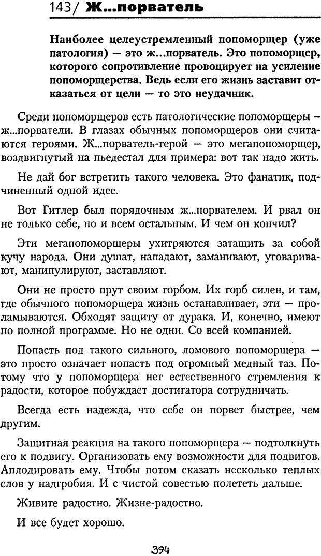 DJVU. Книга Достигатора. Гагин Т. В. Страница 378. Читать онлайн