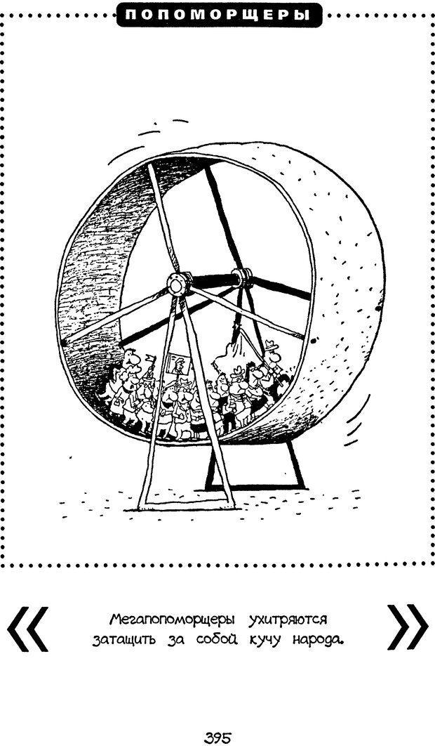 DJVU. Книга Достигатора. Гагин Т. В. Страница 379. Читать онлайн