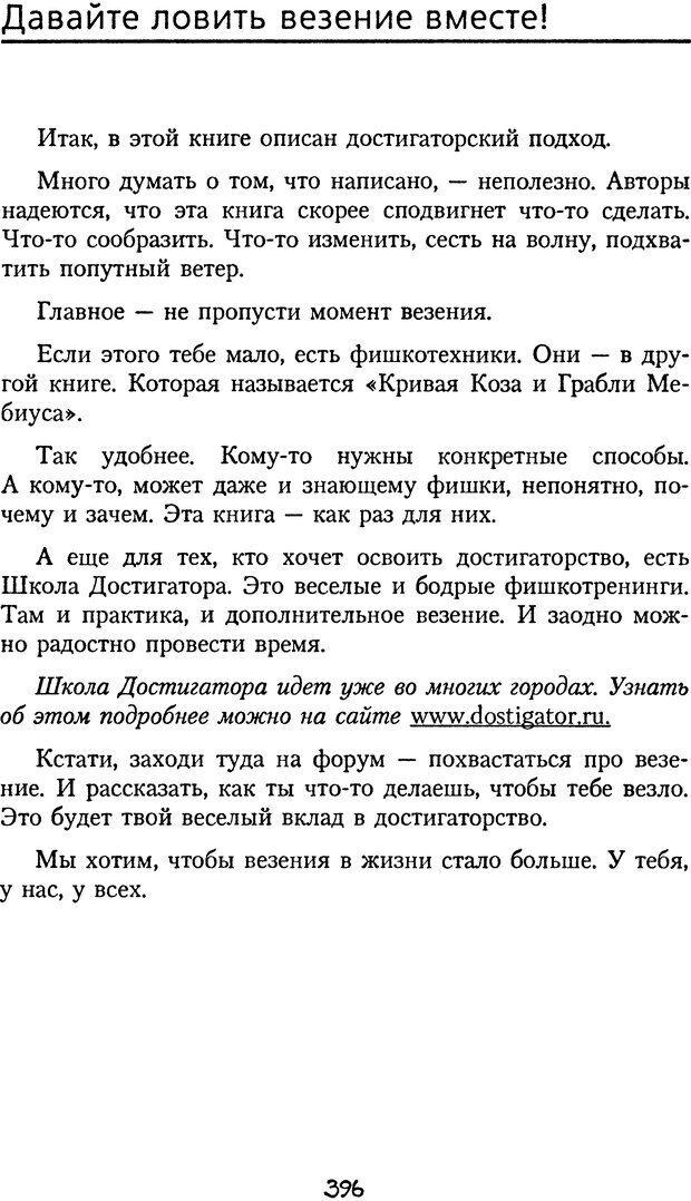 DJVU. Книга Достигатора. Гагин Т. В. Страница 380. Читать онлайн