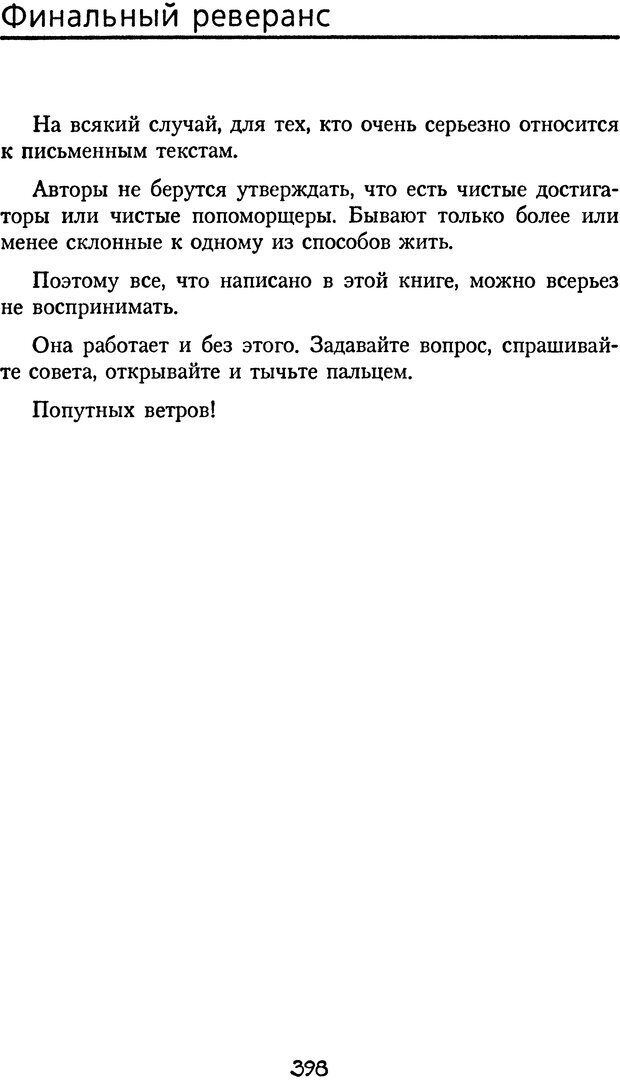 DJVU. Книга Достигатора. Гагин Т. В. Страница 382. Читать онлайн