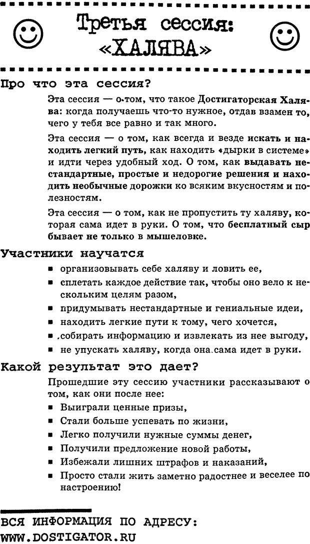DJVU. Книга Достигатора. Гагин Т. В. Страница 387. Читать онлайн