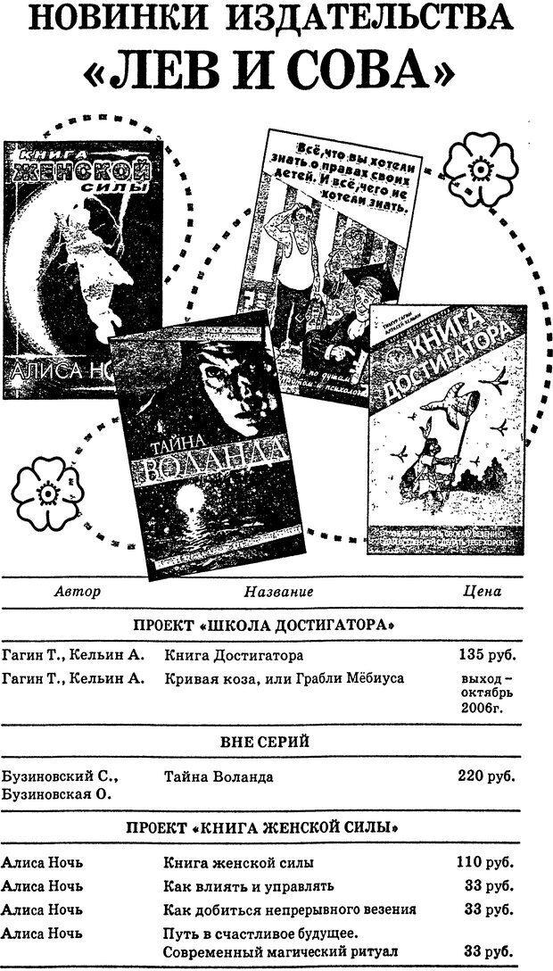 DJVU. Книга Достигатора. Гагин Т. В. Страница 388. Читать онлайн