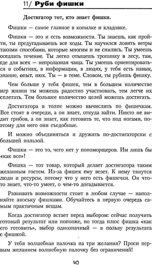 DJVU. Книга Достигатора. Гагин Т. В. Страница 39. Читать онлайн
