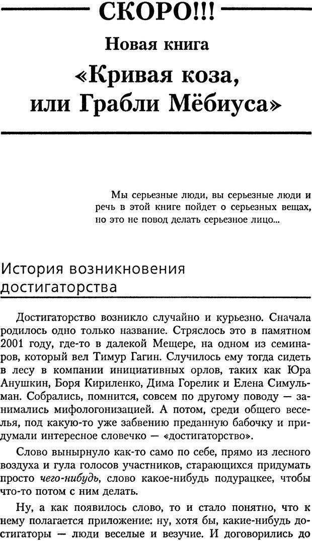 DJVU. Книга Достигатора. Гагин Т. В. Страница 390. Читать онлайн