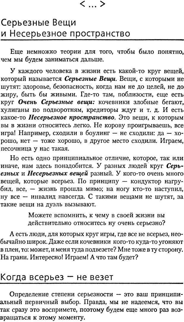 DJVU. Книга Достигатора. Гагин Т. В. Страница 392. Читать онлайн