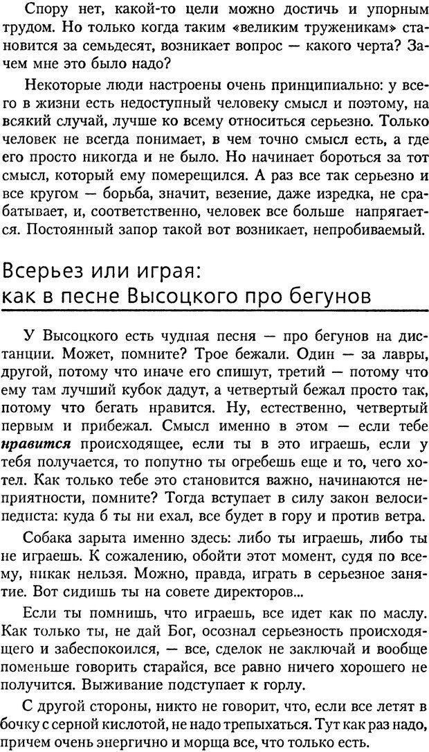 DJVU. Книга Достигатора. Гагин Т. В. Страница 394. Читать онлайн