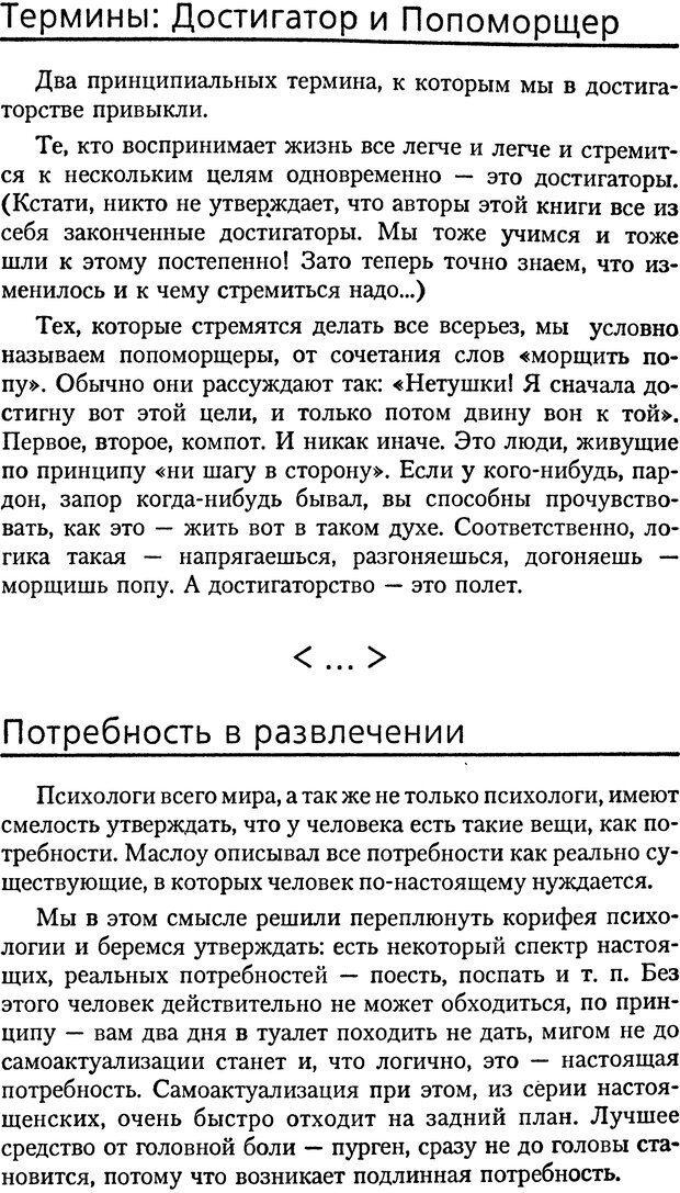 DJVU. Книга Достигатора. Гагин Т. В. Страница 395. Читать онлайн