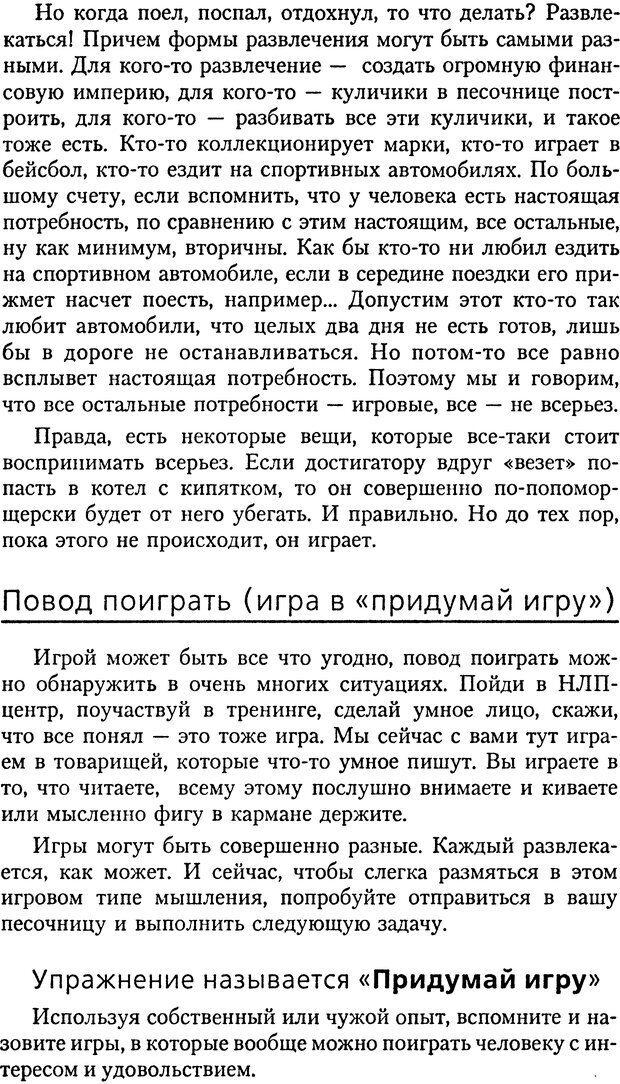 DJVU. Книга Достигатора. Гагин Т. В. Страница 396. Читать онлайн