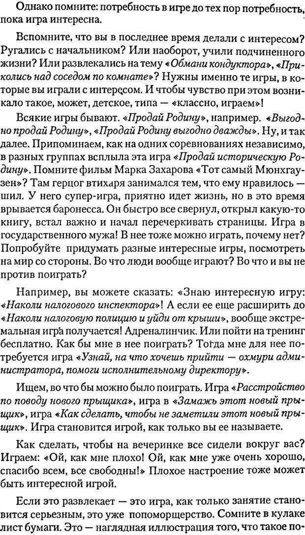 DJVU. Книга Достигатора. Гагин Т. В. Страница 397. Читать онлайн