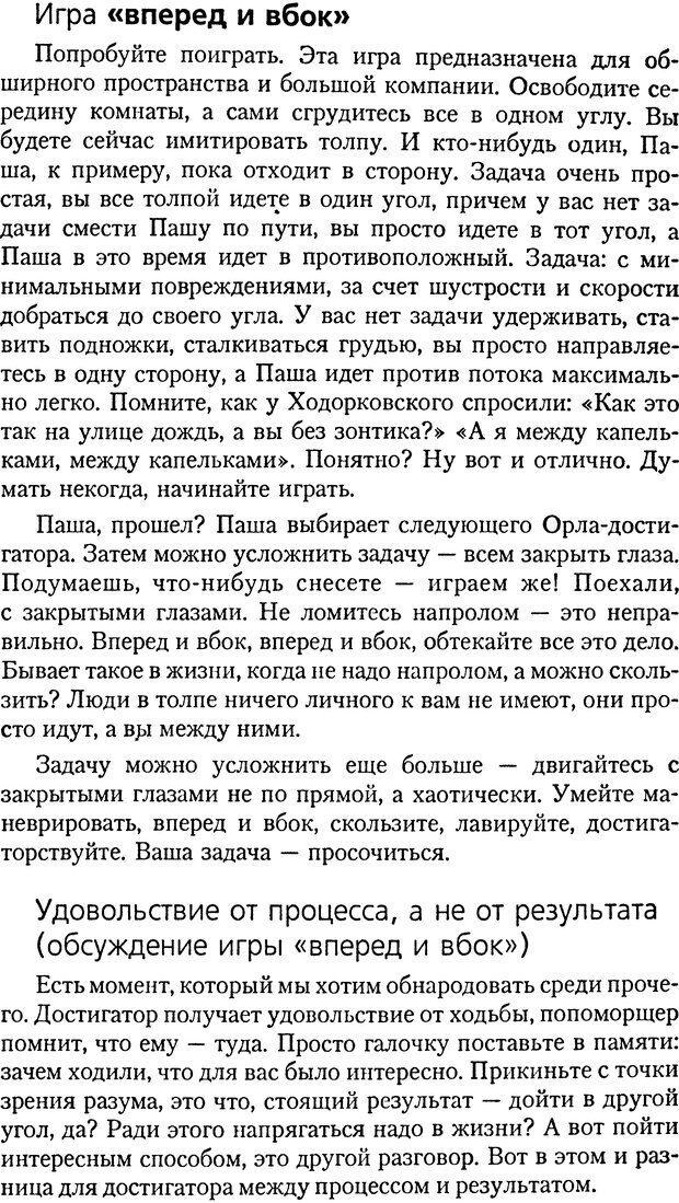 DJVU. Книга Достигатора. Гагин Т. В. Страница 399. Читать онлайн