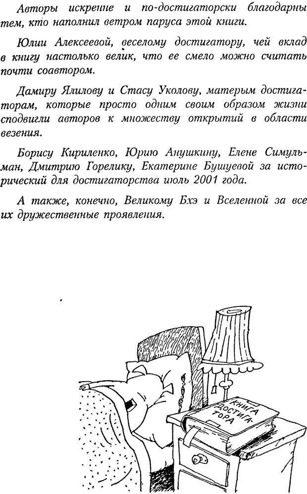 DJVU. Книга Достигатора. Гагин Т. В. Страница 4. Читать онлайн