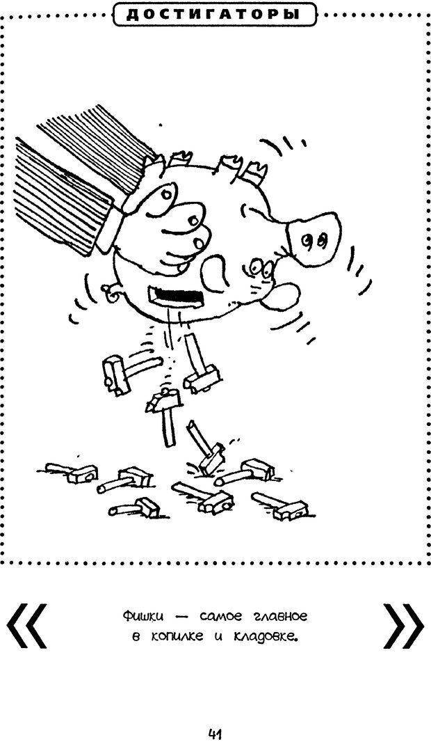 DJVU. Книга Достигатора. Гагин Т. В. Страница 40. Читать онлайн