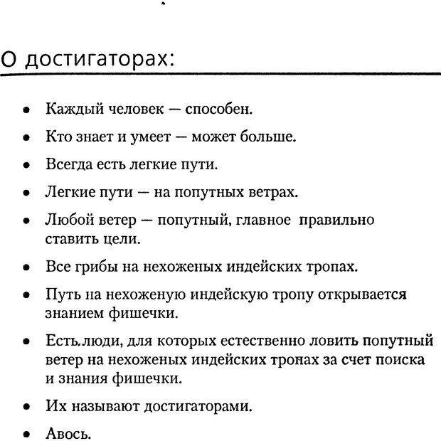 DJVU. Книга Достигатора. Гагин Т. В. Страница 42. Читать онлайн
