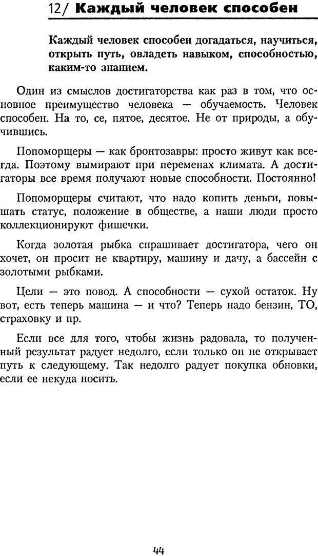 DJVU. Книга Достигатора. Гагин Т. В. Страница 43. Читать онлайн