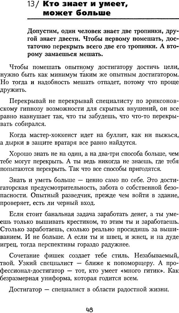 DJVU. Книга Достигатора. Гагин Т. В. Страница 47. Читать онлайн