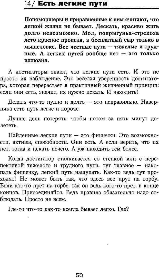 DJVU. Книга Достигатора. Гагин Т. В. Страница 49. Читать онлайн