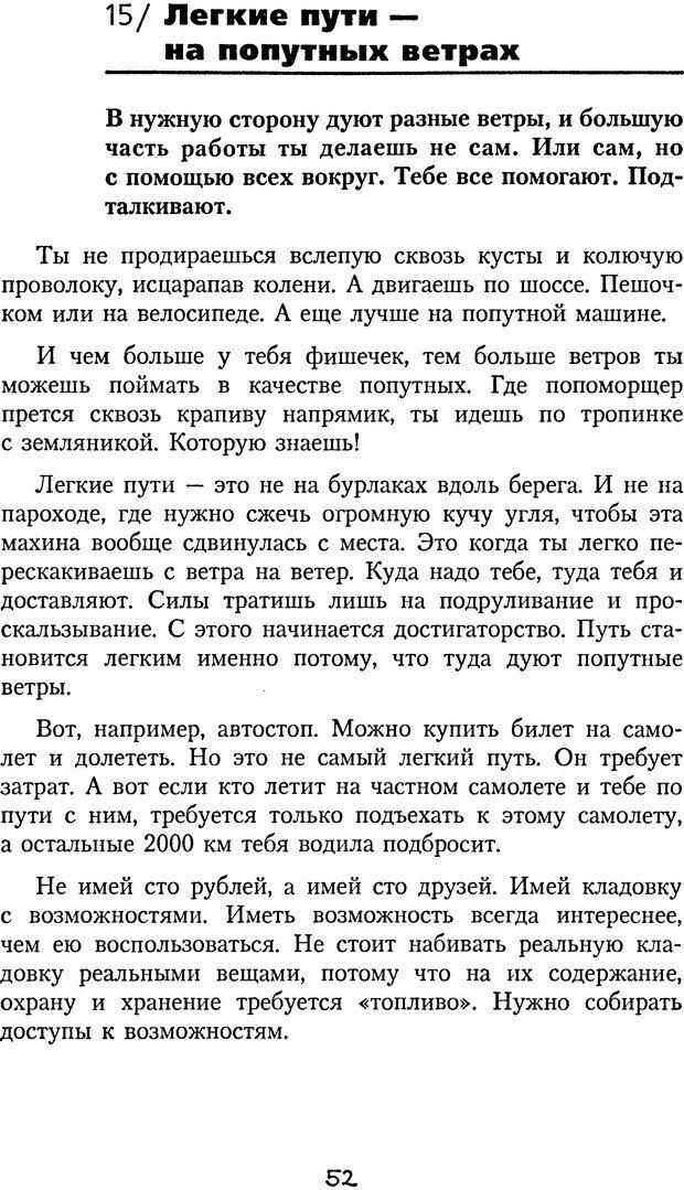 DJVU. Книга Достигатора. Гагин Т. В. Страница 51. Читать онлайн
