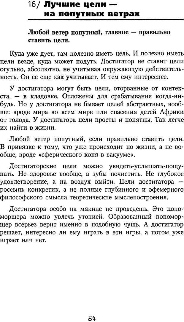 DJVU. Книга Достигатора. Гагин Т. В. Страница 53. Читать онлайн