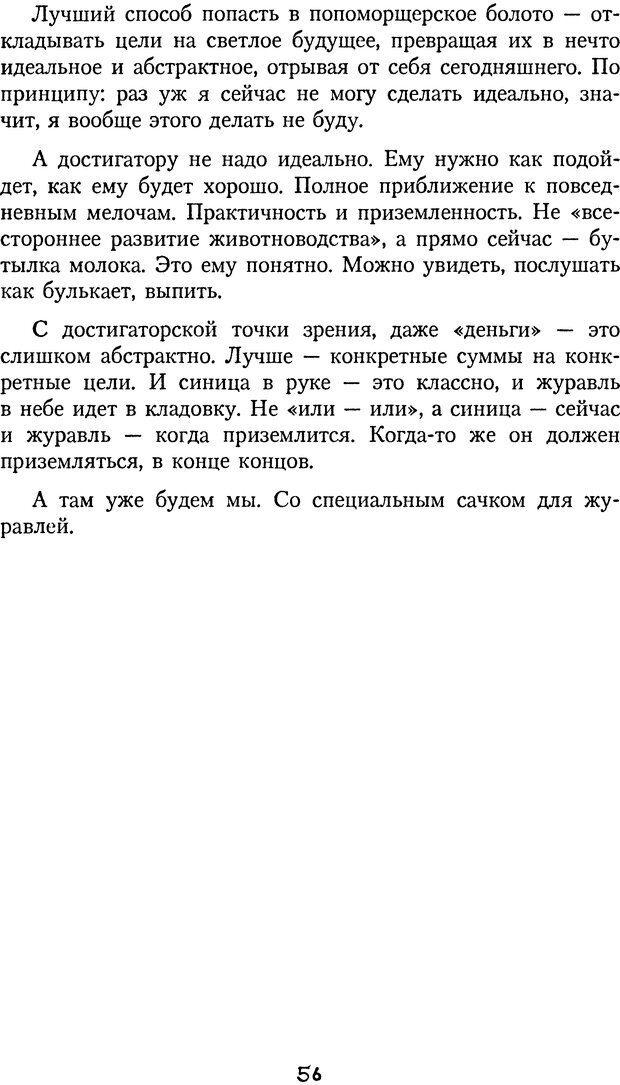 DJVU. Книга Достигатора. Гагин Т. В. Страница 55. Читать онлайн