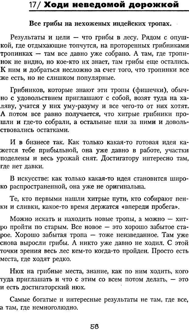 DJVU. Книга Достигатора. Гагин Т. В. Страница 57. Читать онлайн