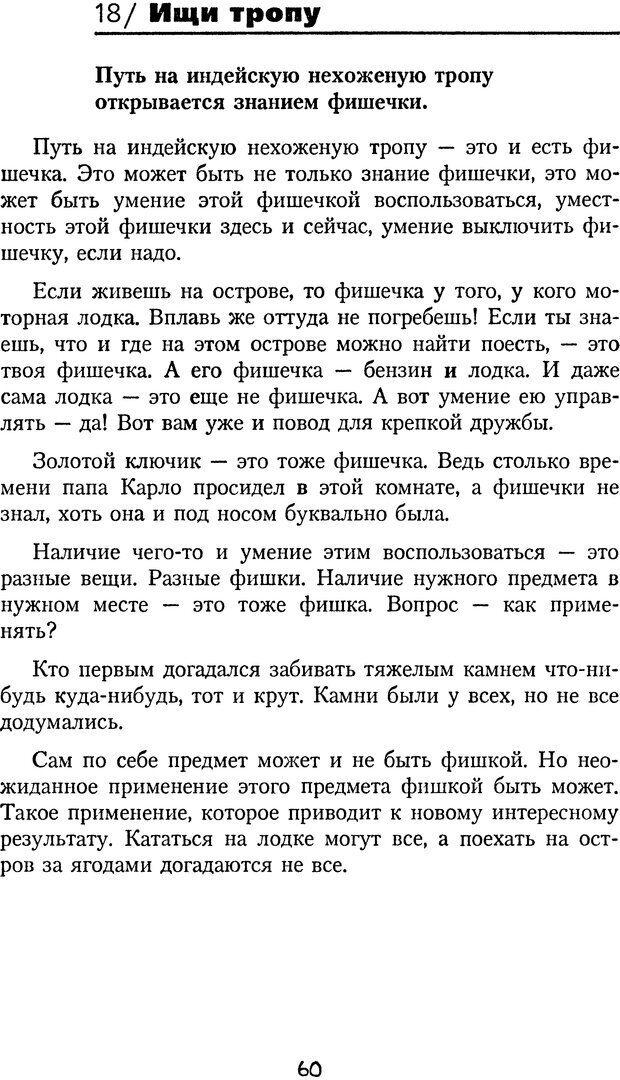 DJVU. Книга Достигатора. Гагин Т. В. Страница 59. Читать онлайн