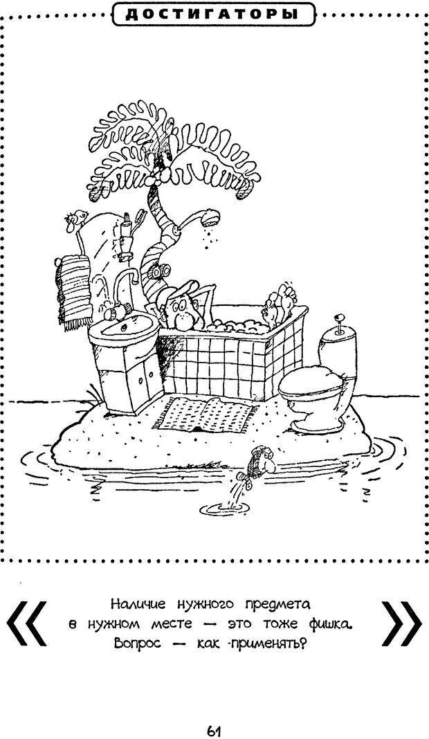 DJVU. Книга Достигатора. Гагин Т. В. Страница 60. Читать онлайн