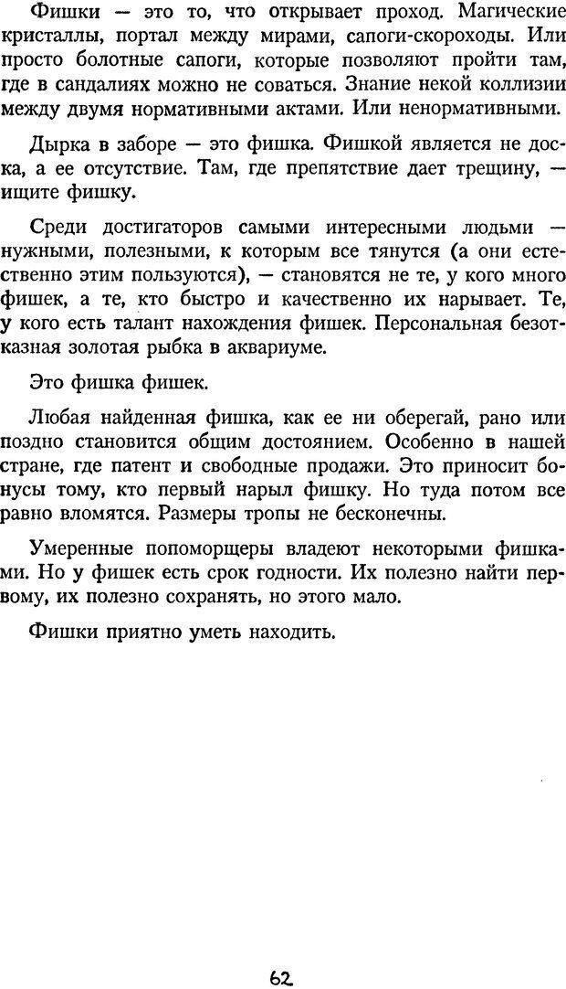 DJVU. Книга Достигатора. Гагин Т. В. Страница 61. Читать онлайн