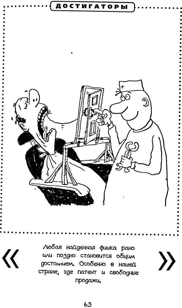 DJVU. Книга Достигатора. Гагин Т. В. Страница 62. Читать онлайн