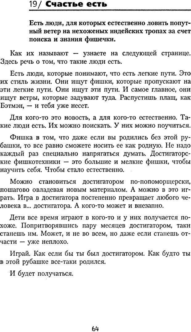 DJVU. Книга Достигатора. Гагин Т. В. Страница 63. Читать онлайн